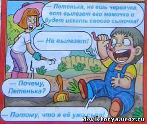 Короткие Анекдоты Для Детей